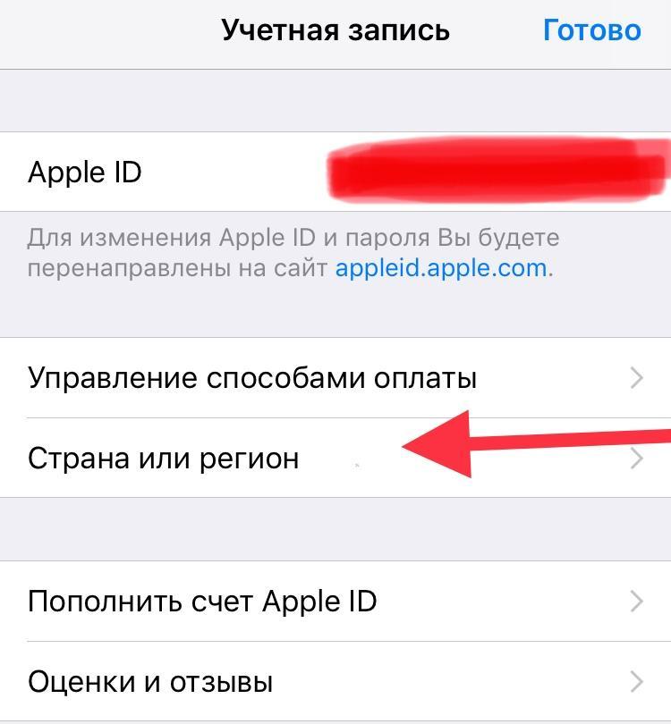 Выбор страны App Store