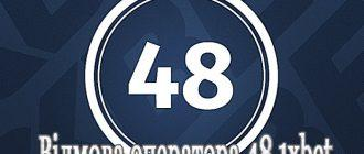 Вiдмова оператора 48 1хбет