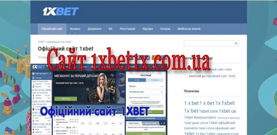 Сайт 1xbet1x.com.ua