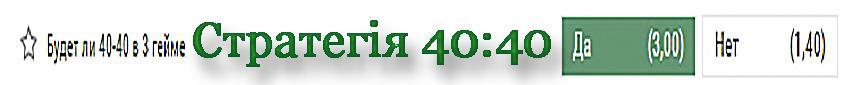 Стратегiя 40-40
