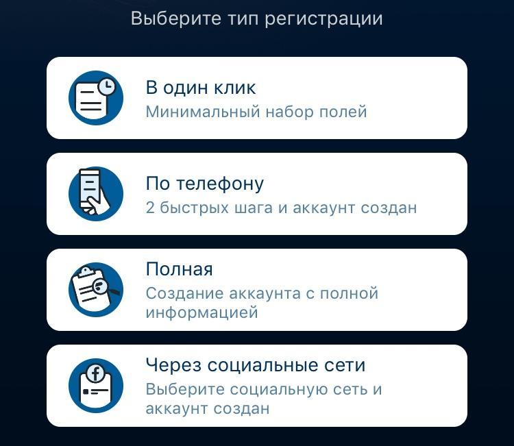 Тип регистрации в приложении 1хБет