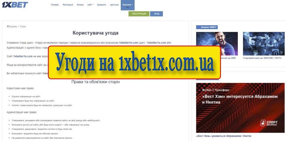 Угоди на 1xbet1x.com.ua
