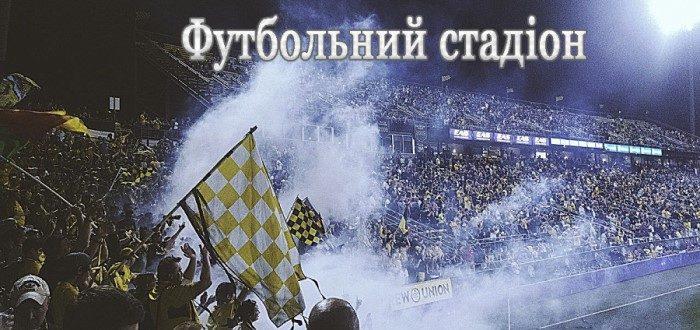 Футбольний стадiон